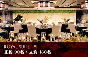 Royal suite 5F / 正餐 90名・立食 180名