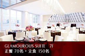 Glamous suite 7F / 正餐 70名・立食 150名