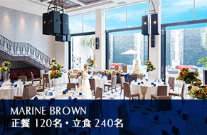 MARINA BROWN 1F/正餐 120名 ・ 立食 240名